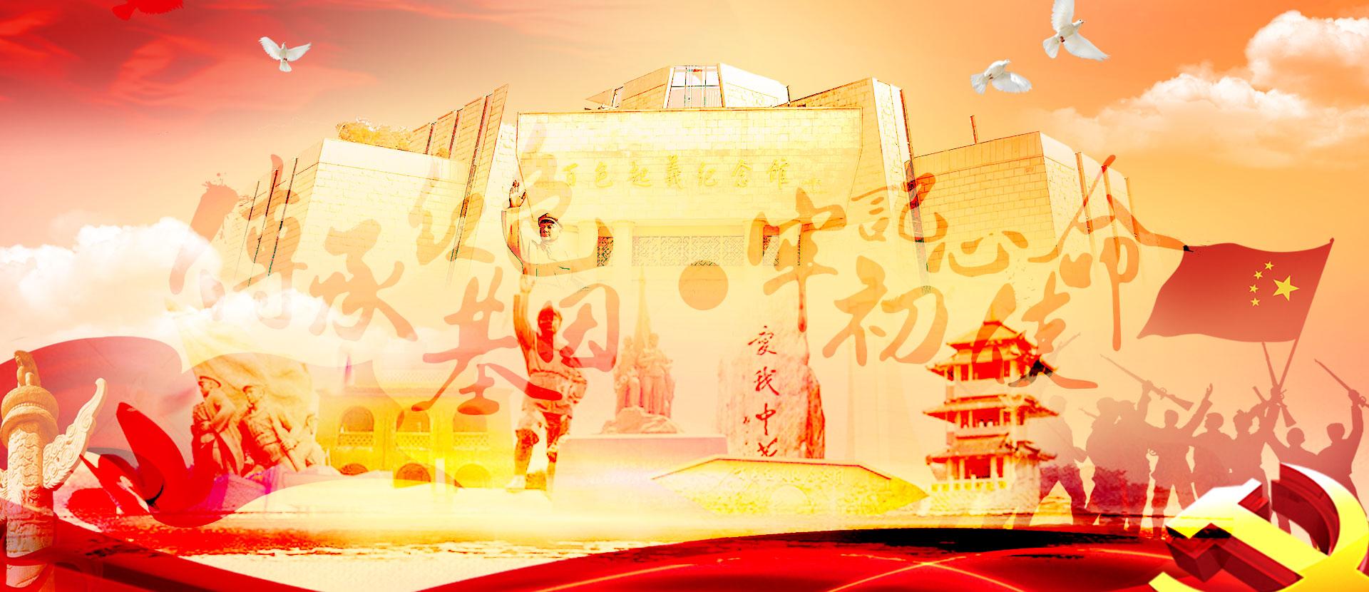 弘扬红色文化 传承革命精神